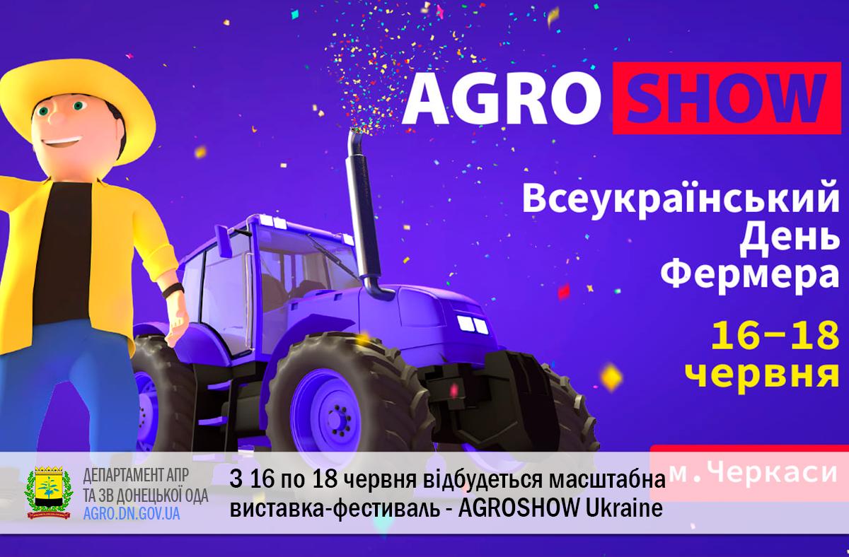16-18 червня відбудеться масштабна виставка-фестиваль - AGROSHOW Ukraine