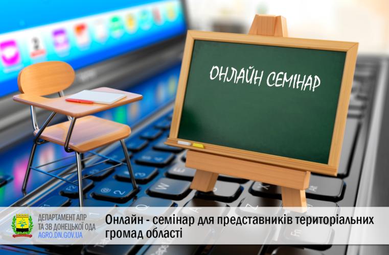 Онлайн-семінар для представників територіальних громад області