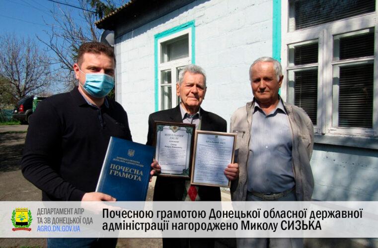 Почесною грамотою Донецької обласної державної адміністрації нагороджено Миколу СИЗЬКА