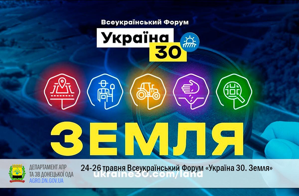24-26 травня Всеукраїнський Форум «Україна 30. Земля»