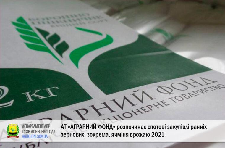 АТ «АГРАРНИЙ ФОНД» розпочинає спотові закупівлі ранніх зернових, зокрема, ячміня врожаю 2021