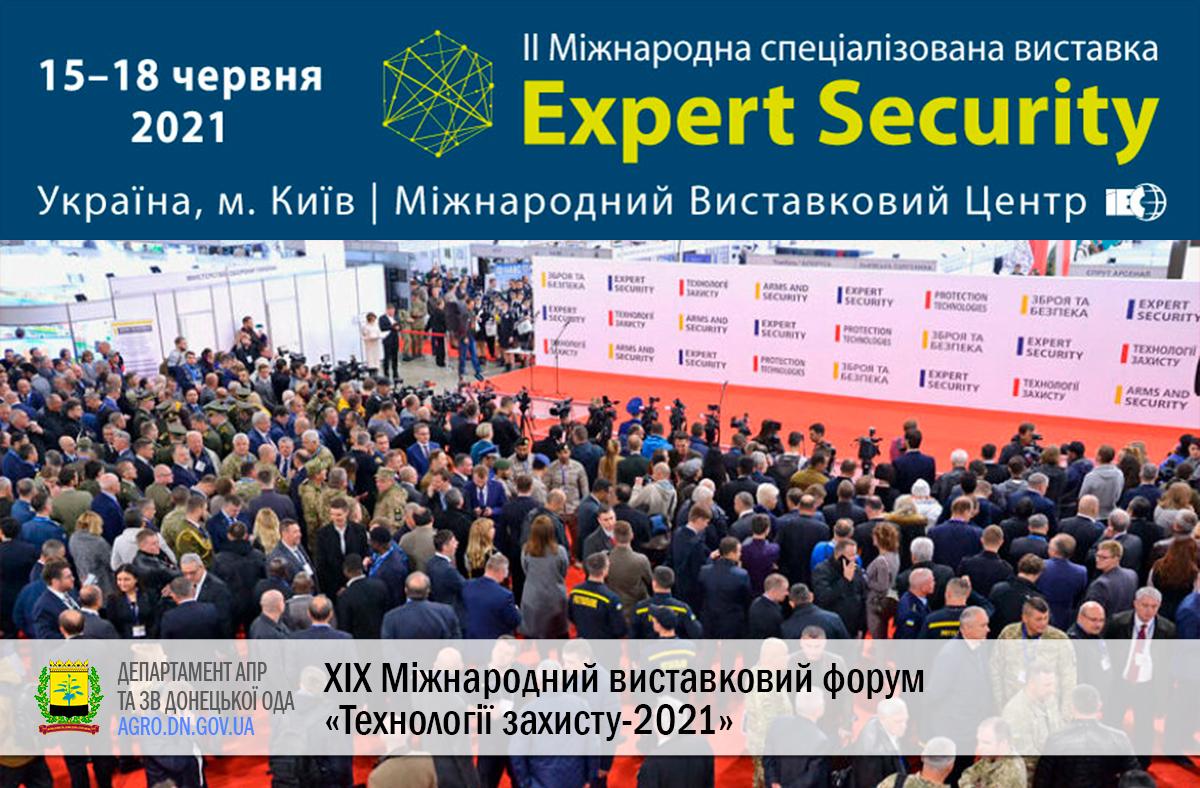 ХІХ Міжнародний виставковий форум «Технології захисту-2021»