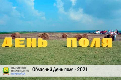 Обласний День поля - 2021