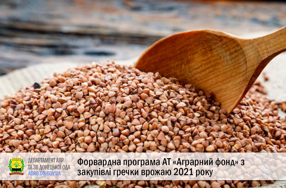 Форвардна програма АТ «Аграрний фонд» з закупівлі гречки врожаю 2021 року