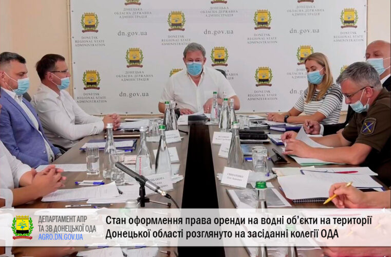 Стан оформлення права оренди на водні об'єкти на території Донецької області розглянуто на засіданні колегії облдержадміністрації