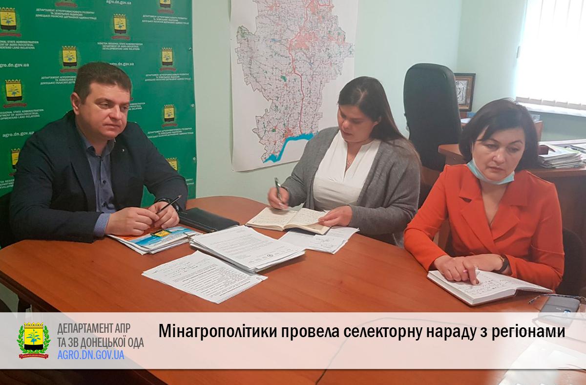 Мінагрополітики провела селекторну нараду з регіонами
