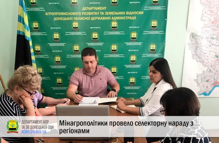 Міністерство аграрної політики та продовольства України провело селекторну нараду з регіонами
