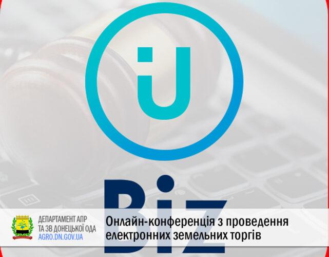 Онлайн-конференція з проведення електронних земельних торгів