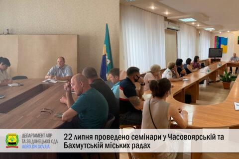 22 липня проведено семінари у Часовоярській та Бахмутській міських радах