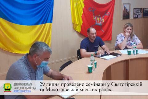 29 липня проведено семінари у Святогірській та Миколаївській міських радах