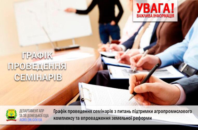 Графік проведення в територіальних громадах Донецької області семінарів з питань підтримки агропромислового комплексу та впровадження земельної реформи