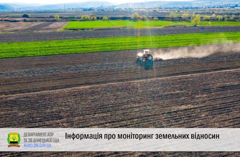 Інформація про моніторинг земельних відносин
