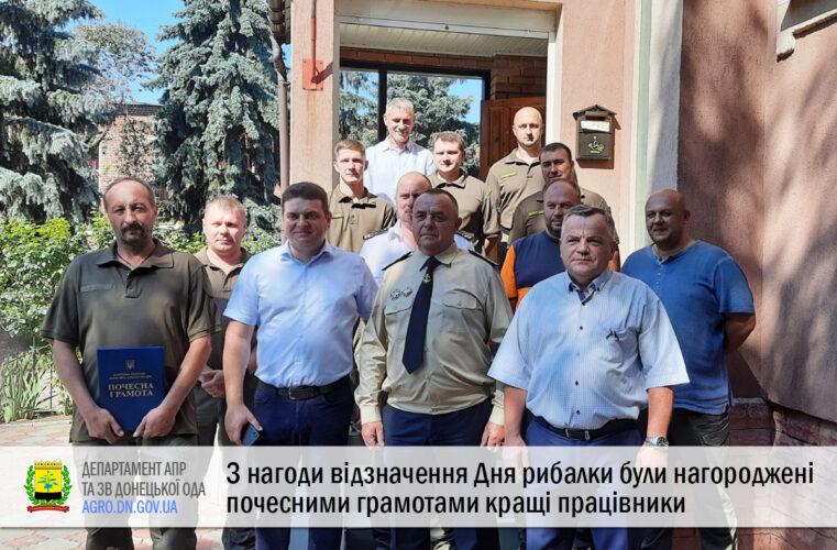 З нагоди відзначення Дня рибалки були нагороджені кращі працівники Управління Державного агентства водного господарства у Донецькій області