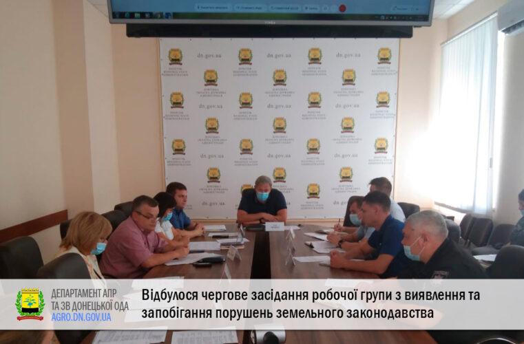 Відбулося чергове засідання робочої групи з виявлення та запобігання порушень земельного законодавства