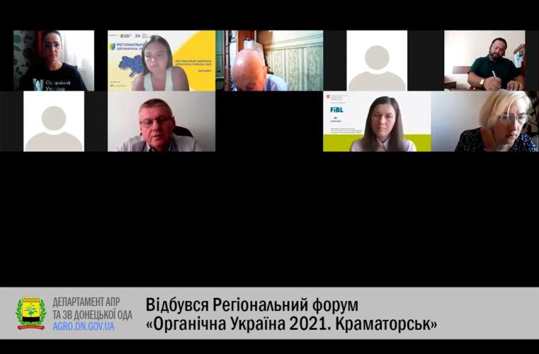 Відбувся Регіональний форум «Органічна Україна 2021. Краматорськ»