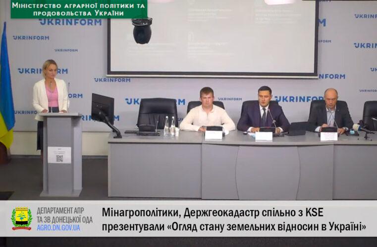 Мінагрополітики, Держгеокадастр спільно з KSE презентували «Огляд стану земельних відносин в Україні»
