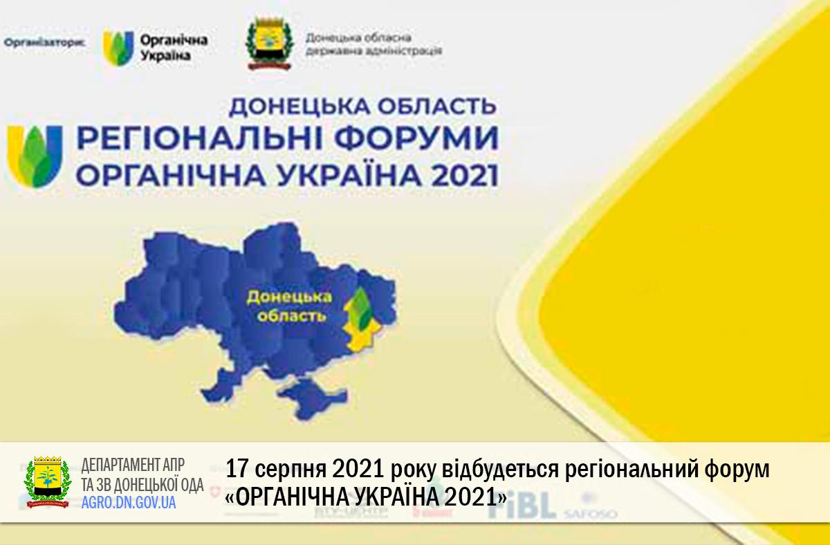17 серпня 2021 року відбудеться регіональний форум «ОРГАНІЧНА УКРАЇНА 2021»