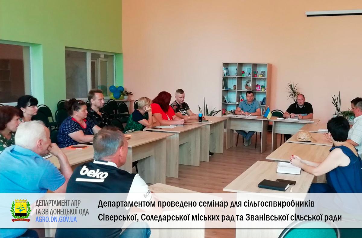 Департаментом проведено семінар для сільгоспвиробників Сіверської, Соледарської міських рад та Званівської сільської ради