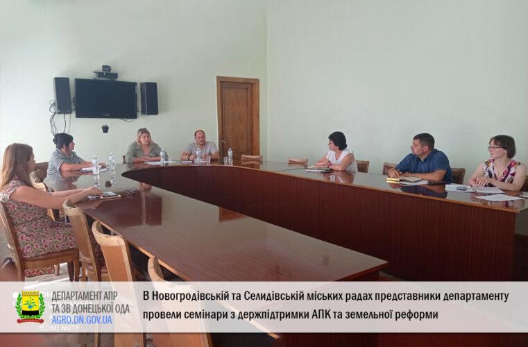 В Новогродівській та Селидівській міських радах представники департаменту провели семінари з держпідтримки АПК та земельної реформи