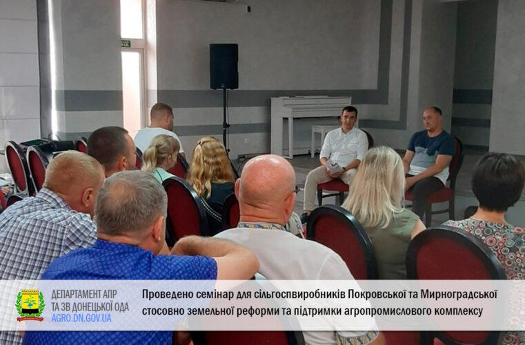 Проведено семінар для сільгоспвиробників Покровської та Мирноградської стосовно земельної реформи та підтримки агропромислового комплексу