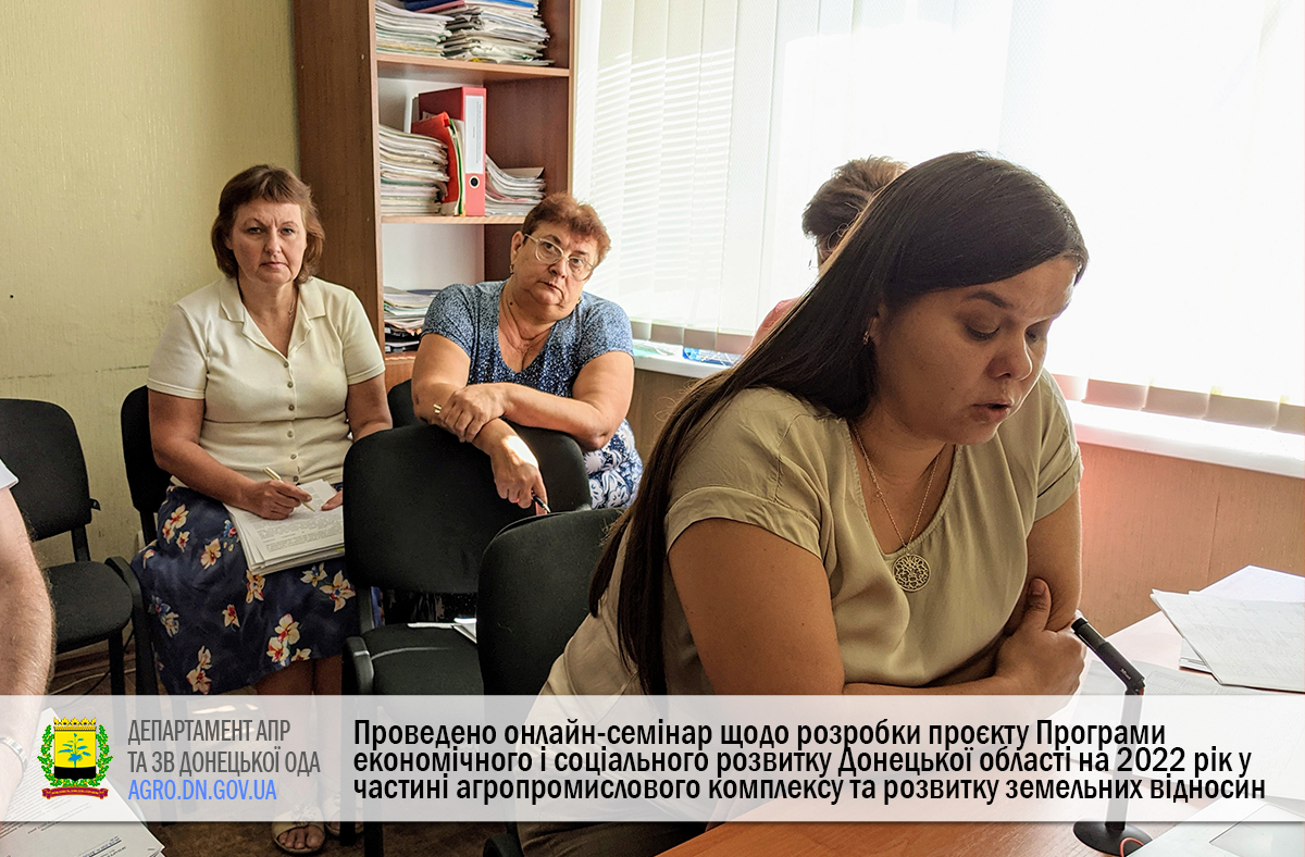 Проведено онлайн-семінар щодо розробки проєкту Програми економічного і соціального розвитку Донецької області на 2022 рік у частині агропромислового комплексу та розвитку земельних відносин