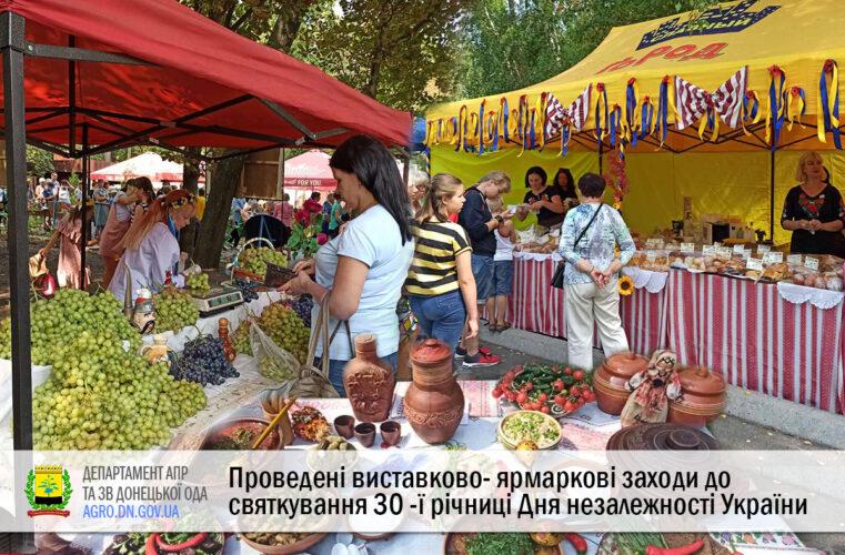 Проведені виставково- ярмаркові заходи до святкування 30 -ї річниці Дня незалежності України