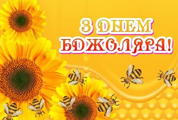 З днем бджоляра!