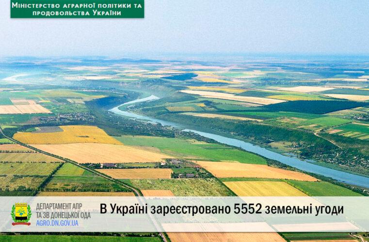 В Україні зареєстровано 5552 земельні угоди