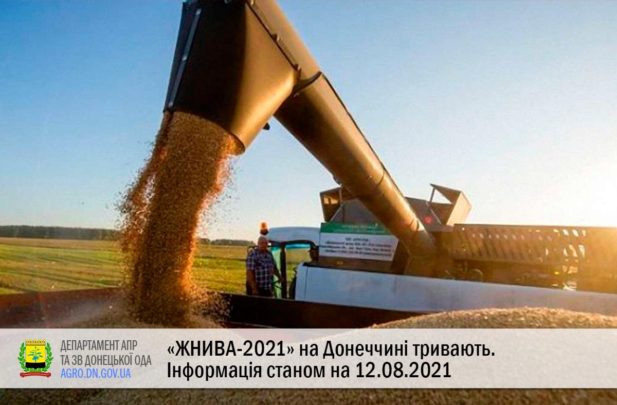 «ЖНИВА-2021» на Донеччині тривають.  Інформація станом на 12.08.2021