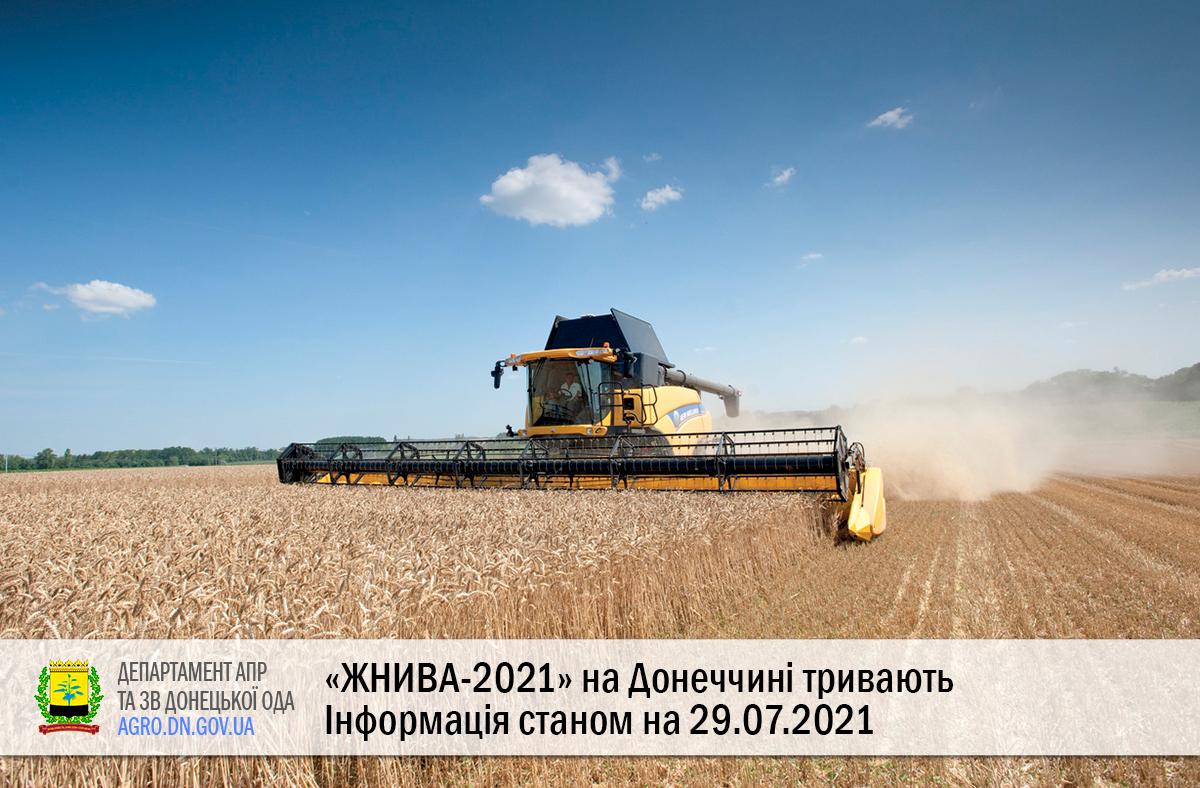 «ЖНИВА-2021» на Донеччині тривають. Інформація станом на 29.07.2021