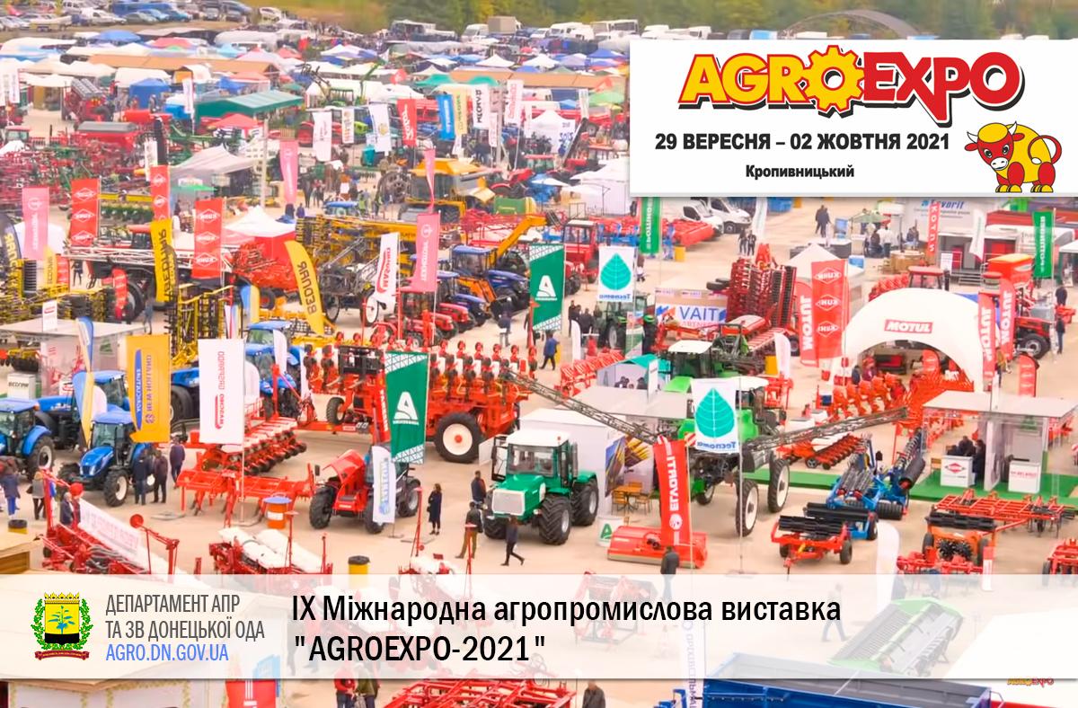 """IX Міжнародна агропромислова виставка """"AGROEXPO-2021"""""""