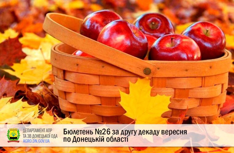 Бюлетень №26 за другу декаду вересня  по Донецькій області