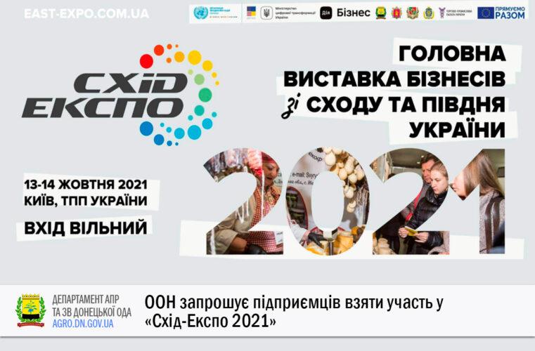 13-14 жовтня ООН запрошує підприємців взяти участь у «Схід-Експо 2021»