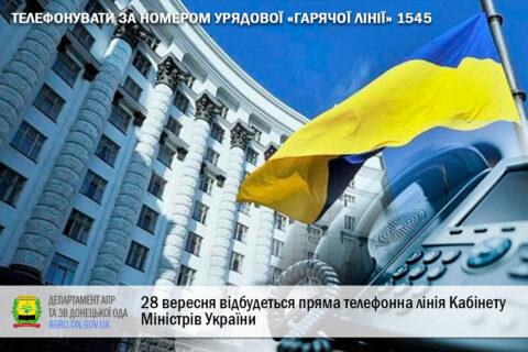 28 вересня відбудеться пряма телефонна лінія Кабінету Міністрів України