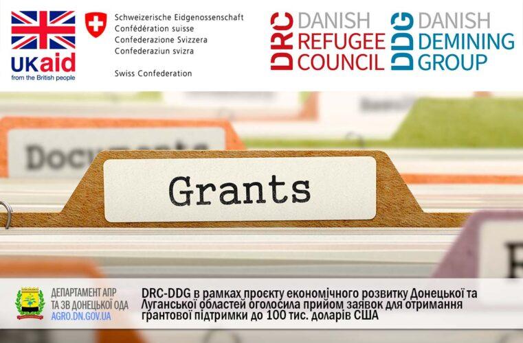 DRC-DDG в рамках проєкту економічного розвитку Донецької та Луганської областей оголосила прийом заявок для отримання грантової підтримки до 100 тис. доларів США