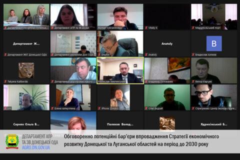 Обговоренно потенційні бар'єри впровадження Стратегії економічного розвитку Донецької та Луганської областей на період до 2030 року