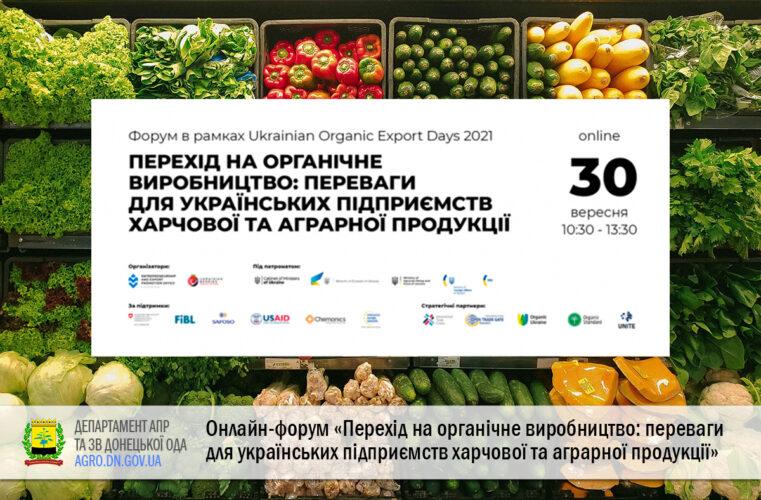 Онлайн-форум «Перехід на органічне виробництво: переваги для українських підприємств харчової та аграрної продукції»