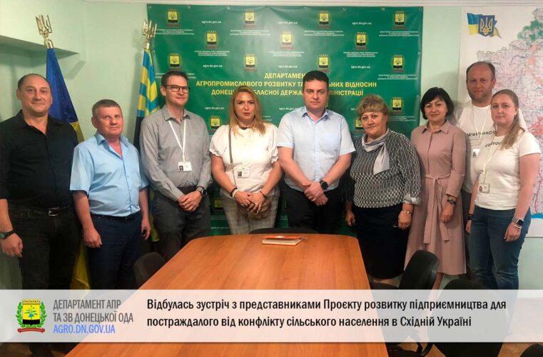 Відбулась зустріч з представниками Проєкту розвитку підприємництва для постраждалого від конфлікту сільського населення в Східній Україні (WeProsper)