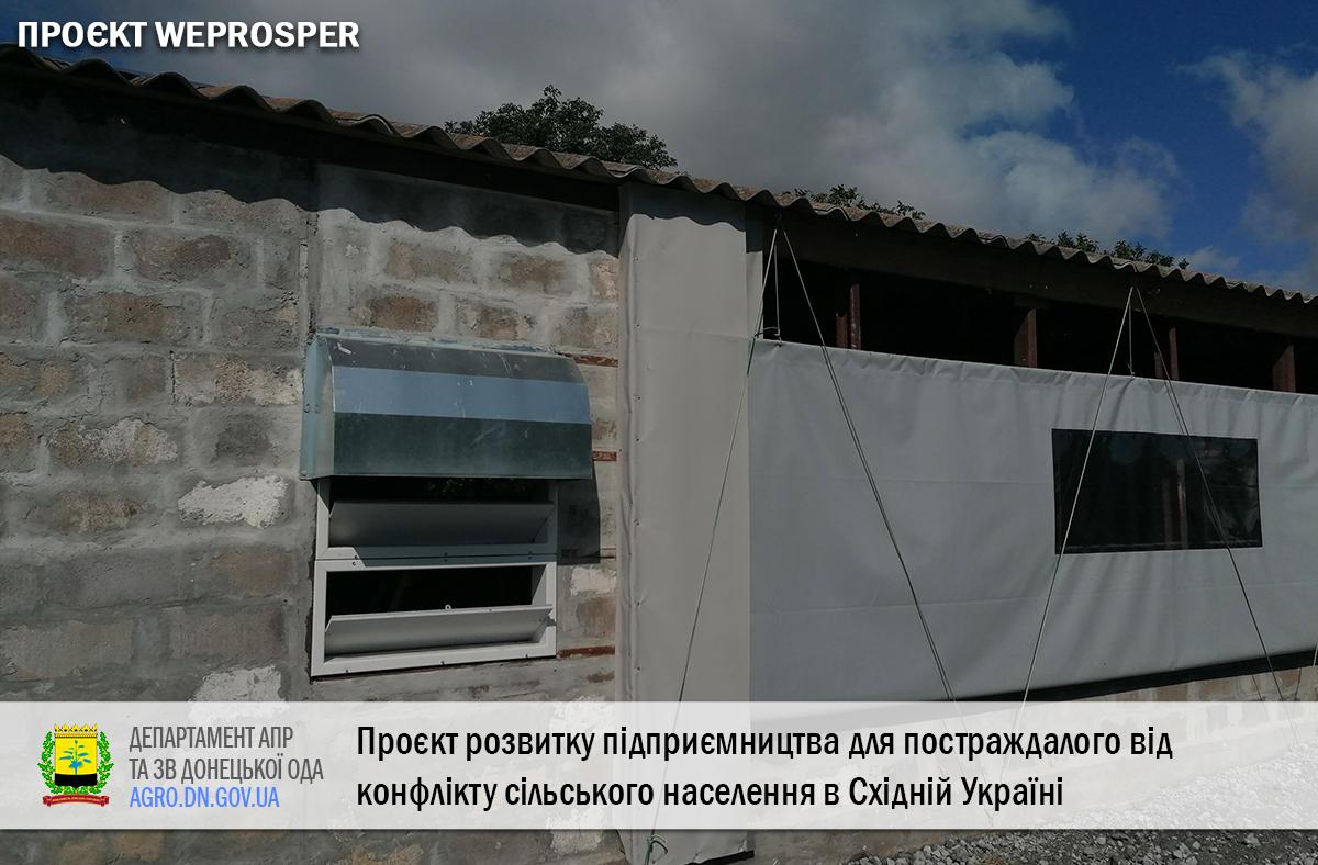 Проєкт розвитку підприємництва для постраждалого від конфлікту сільського населення в Східній Україні
