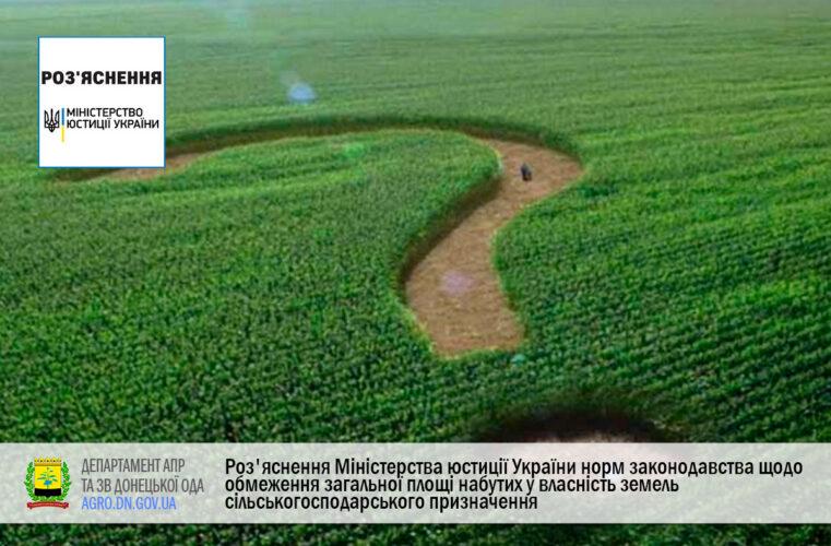Роз'яснення Міністерства юстиції України норм законодавства щодо обмеження загальної площі набутих у власність земель сільськогосподарського призначення