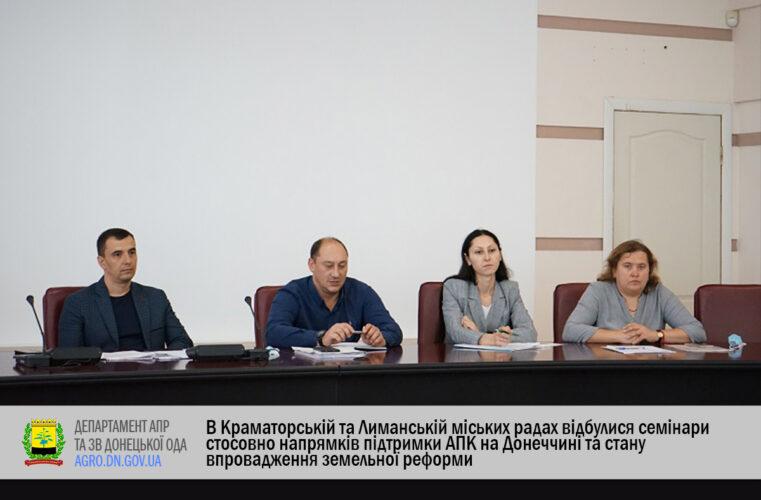 В Краматорській та Лиманській міських радах відбулися семінари стосовно напрямків підтримки АПК на Донеччині та стану впровадження земельної реформи