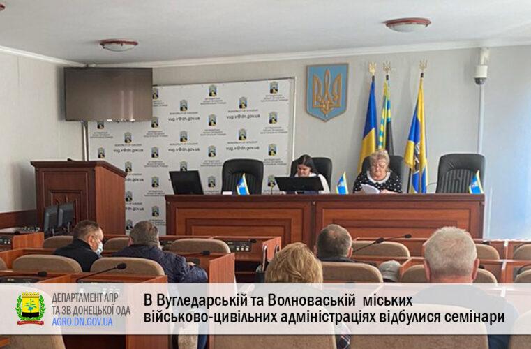 В Вугледарській та Волноваській міських військово-цивільних адміністраціях відбулися семінари