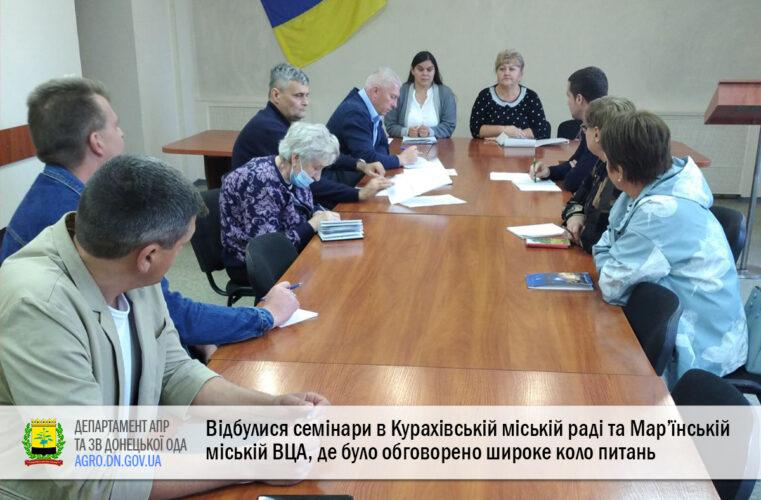 Відбулися семінари в Курахівській міській раді та Мар'їнській міській ВЦА, де було обговорено широке коло питань