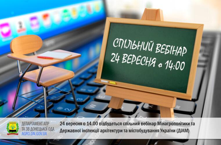 24 вересня о 14.00 відбудеться спільний вебінар Мінагрополітики та Державної інспекції архітектури та містобудування України (ДІАМ)