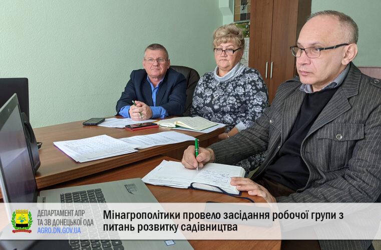 Мінагрополітики провело засідання робочої групи з питань розвитку садівництва