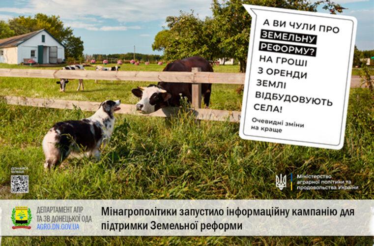 Мінагрополітики запустило інформаційну кампанію для підтримки Земельної реформи