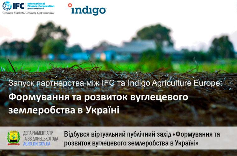 Відбувся віртуальний публічний захід «Формування та розвиток вуглецевого землеробства в Україні»
