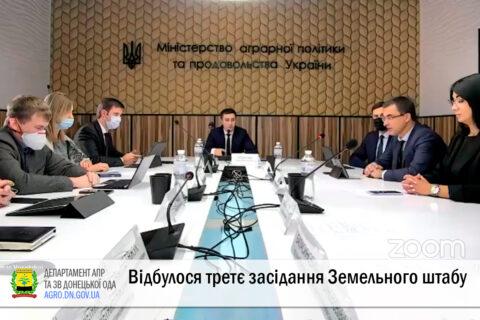 Відбулося третє засідання Земельного штабу