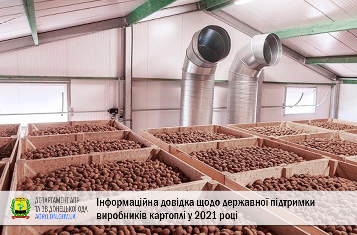 Інформаційна довідкащодо державної підтримки виробників картоплі у 2021 році