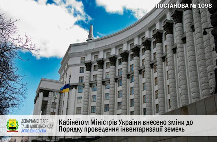 Кабінетом Міністрів України внесено зміни до Порядку проведення інвентаризації земель